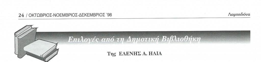 ΓΛΣ 48