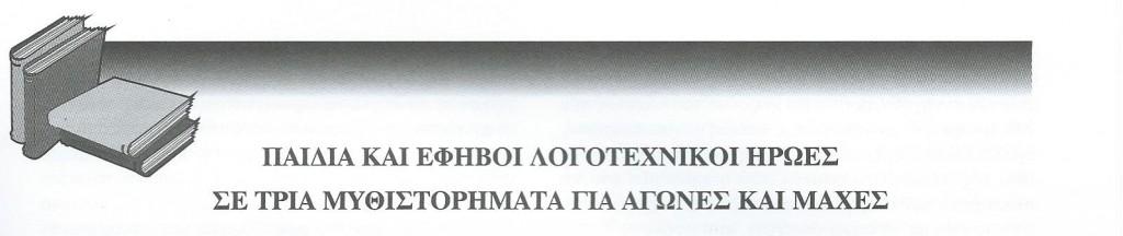 ΓΛΣ 49β