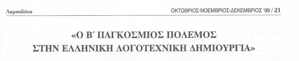ΓΛΣ 51