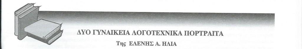 ΓΛΣ 52β