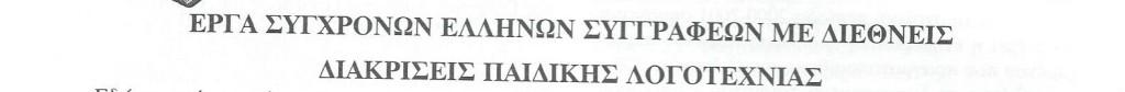 ΓΛΣ 54β