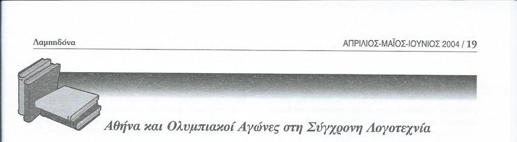 ΓΛΣ 55