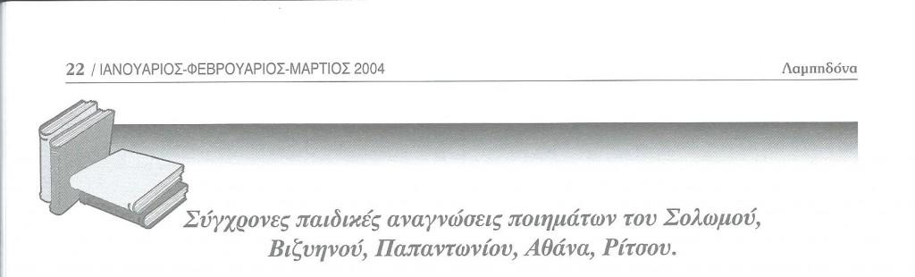ΓΛΣ 61