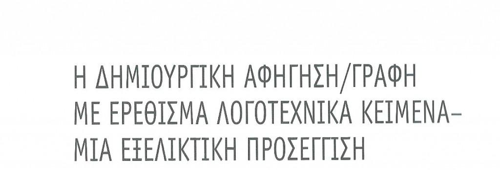 ΓΛΣ 66β
