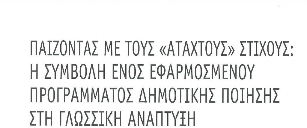 ΓΛΣ 67β