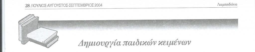 ΓΛΣ 70