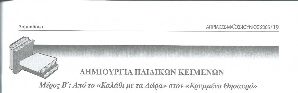 ΓΛΣ 71
