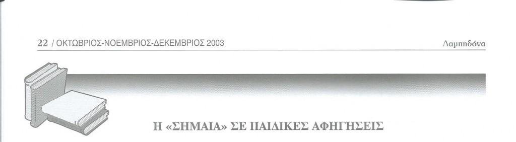 ΓΛΣ 72