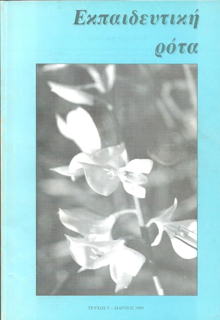 ΓΛΣ 74α