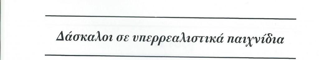 ΓΛΣ 74β