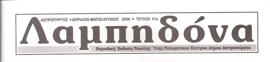 δημοτ. τρα. 1 001