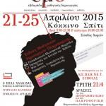 afisa_dhmiourgies_pliroforikis_ 2015