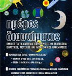 Ημέρες Διαστήματος Αφίσα εκδηλώσεων