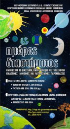 Ημέρες Διαστήματος Αφίσα