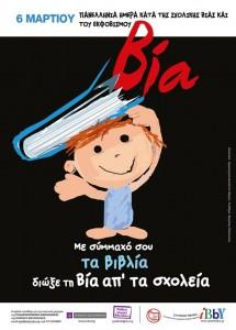 Αφίσα βιβλία