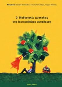 mathisiakes_dyskolies_book