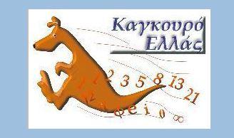 kangouro_ellas