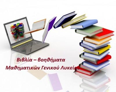 βιβλια-βοηθηματα-μαθηματικων