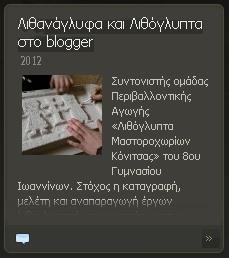 Λιθανάγλυφα και λιθόγλυπτα στο blogger