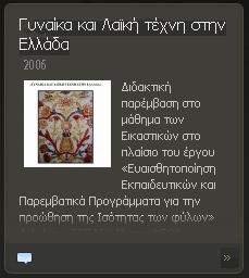 Γυναίκα και Λαϊκή Τέχνη στην Ελλάδα
