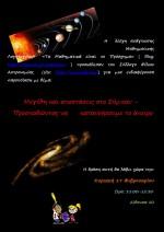 Αφίσα εκδήλωσης Σφακ