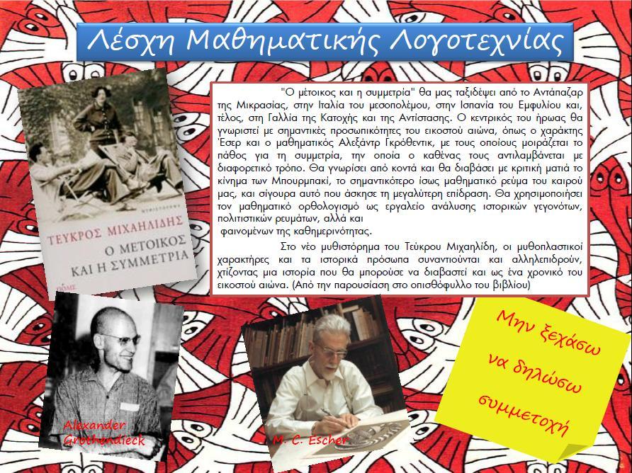 Βιβλίο_Ο_Μέτοικος_και_η_Συμμετρία_Αφίσα