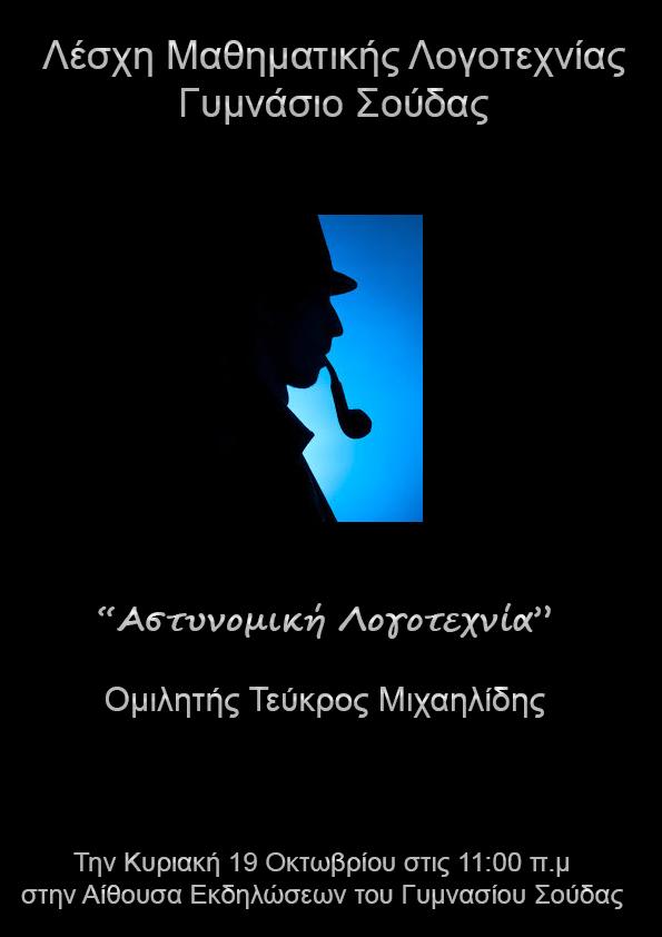Αφισα_Αστυνομικη λογοτεχνία
