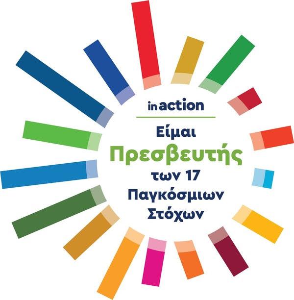 Πρεσβευτής 17 Παγκόσμιων Στόχων Βιώσιμης Ανάπτυξης