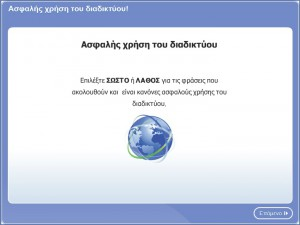 asfaleia_c2-300x225