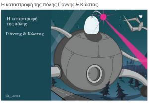 Γιάννης Κων_νος