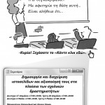 Αφίσα Σεμιναρίου Ιστολογίων και Ιστοδελίδων