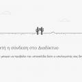 Easter Egg στο Google Chrome