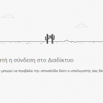 Easter Egg στο Google Chrome