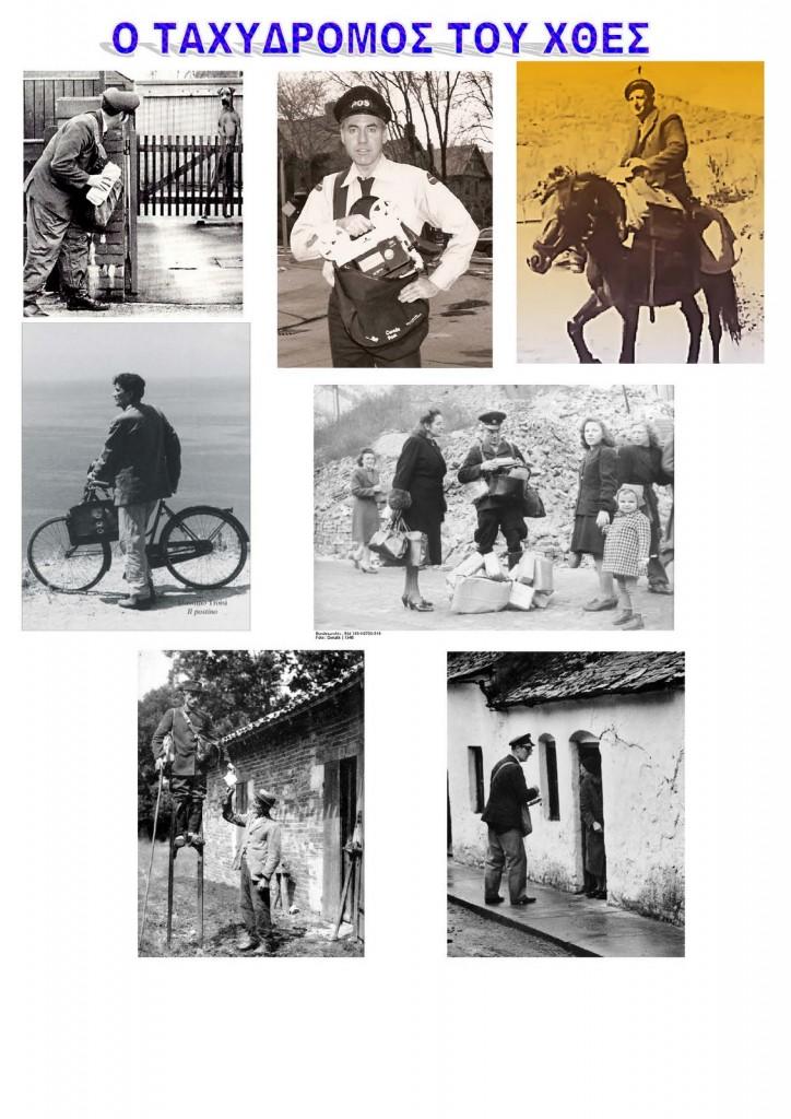 Δραστηριότητες για την Παγκόσμια ημέρα των ταχυδρομείων_Σελίδα_09