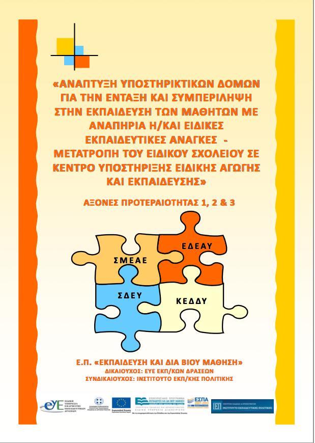 Αφισα Ανάπτυξη Υποστηρικτικών Δομών