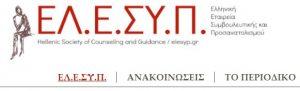 Ελληνική Εταιρεία Συμβουλευτικής & Προσανατολισμού