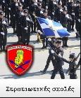 Ημερίδα για τις Στρατιωτικές Σχολές
