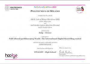 Τιμητική Διάκριση - Certificate.png