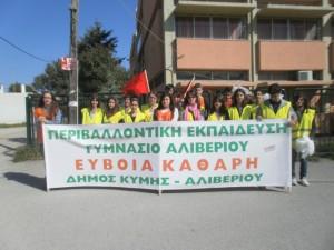Περιβαλλοντική Ομάδα Γυμνασίου Αλιβερίου