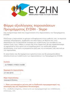 Αξιολόγηση τηλεδιάσκεψης EYZHN