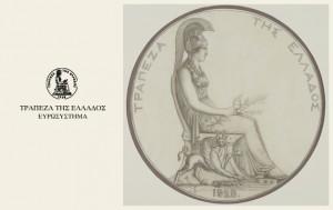 Μουσείο της Τράπεζας της Ελλάδος