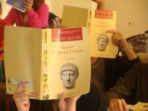 Διαβάζοντας Αρχαία...