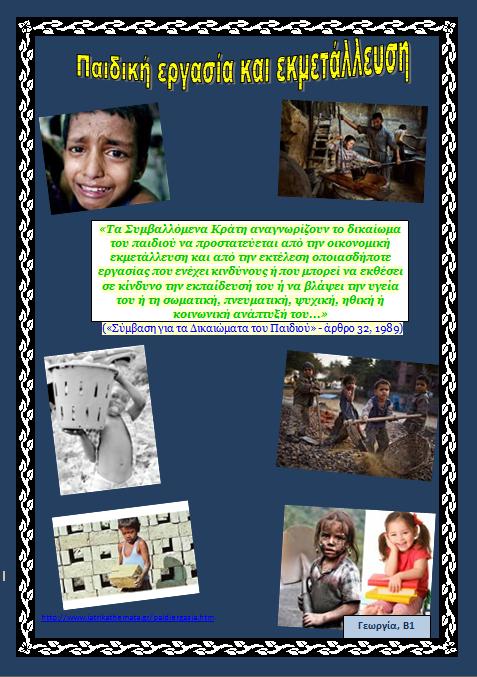 Παιδική εργασία και εκμετάλλευση