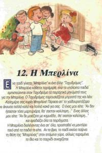 12_μπερλίνα