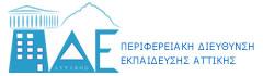 Περιφερειακή Διεύθυνση Εκπαίδευσης Αττικής