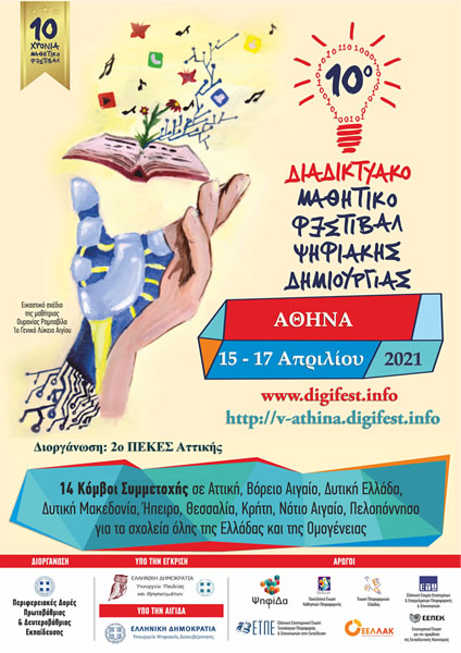 10ο Μαθητικό Φεστιβάλ Ψηφιακής Δημιουργίας Β' Αθήνας