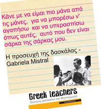 Η προσευχή μιας δασκάλας