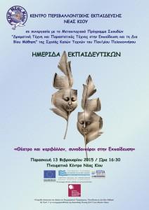 KPE - Poster Imerida Ekpaideftikon 2015-01