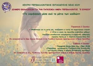 KPE - Imera Perivallontos 2016-01