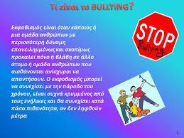 buling